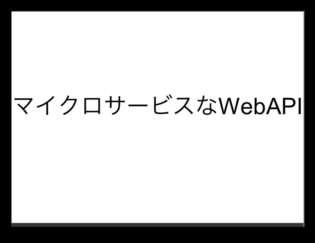 マイクロサービスなWebAPI