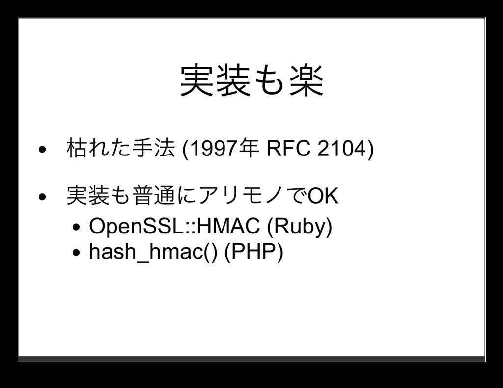 実装も楽 枯れた⼿法 (1997年 RFC 2104) 実装も普通にアリモノでOK OpenS...