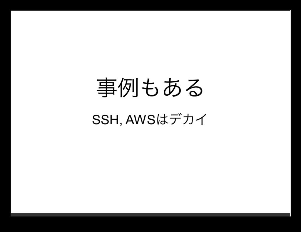 事例もある SSH, AWSはデカイ