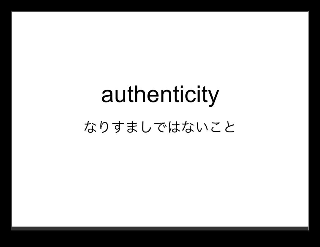 authenticity なりすましではないこと