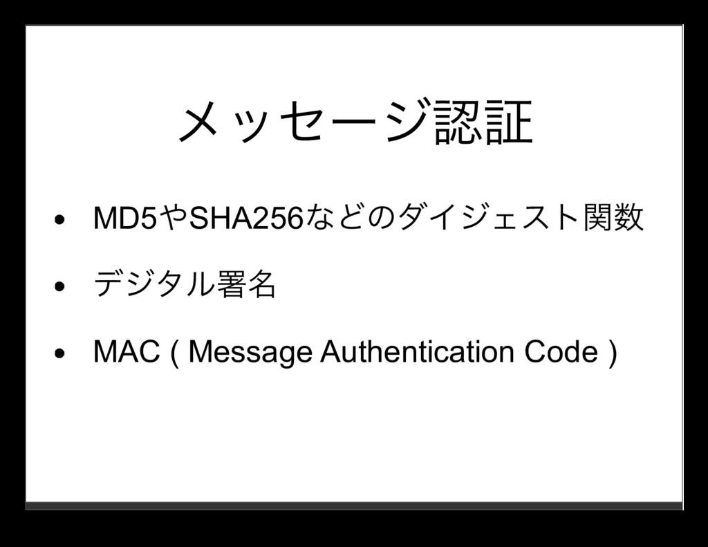 メッセージ認証 MD5やSHA256などのダイジェスト関数 デジタル署名 MAC ( Mess...