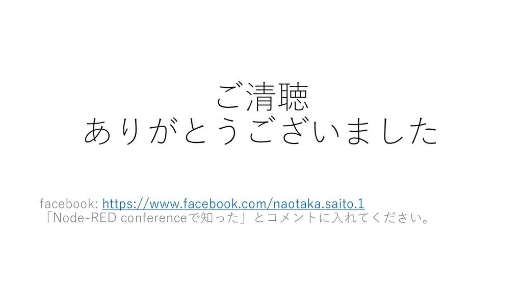 ご清聴 ありがとうございました facebook: https://www.facebook....