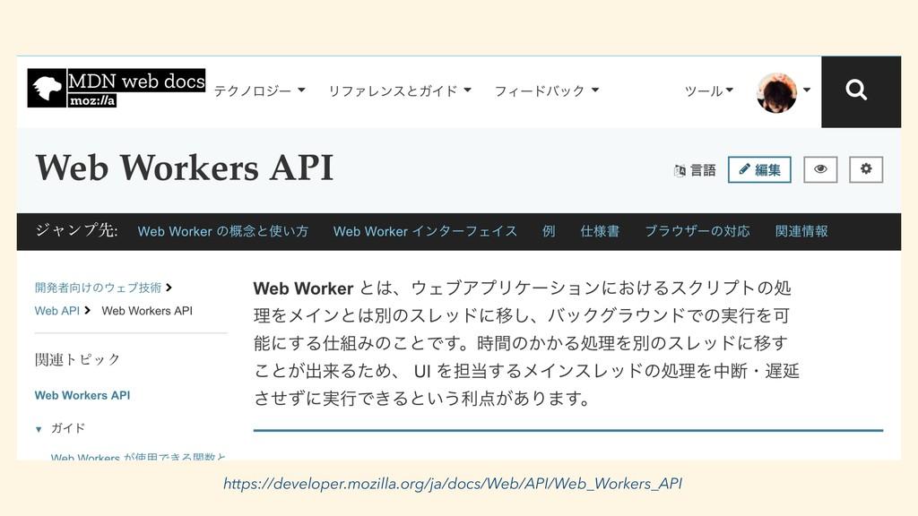 https://developer.mozilla.org/ja/docs/Web/API/W...