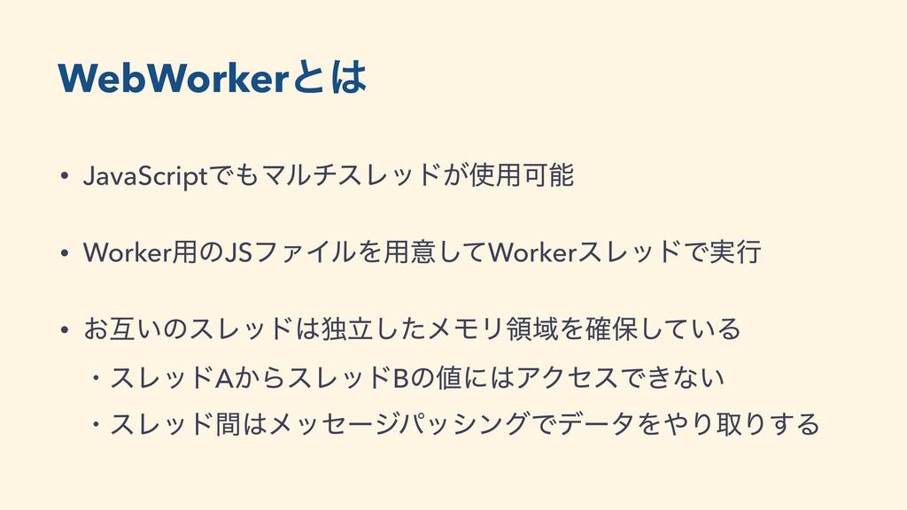 WebWorkerͱ • JavaScriptͰϚϧνεϨου͕༻Մ • Worker...