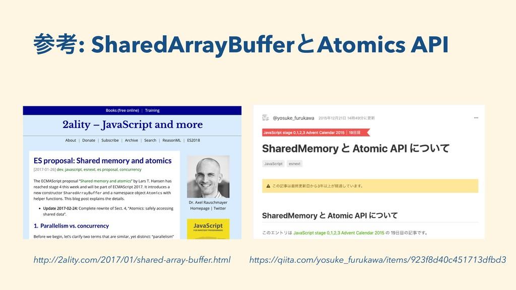 http://2ality.com/2017/01/shared-array-buffer.h...