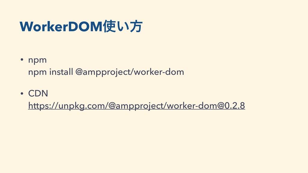 WorkerDOM͍ํ • npm npm install @ampproject/wor...