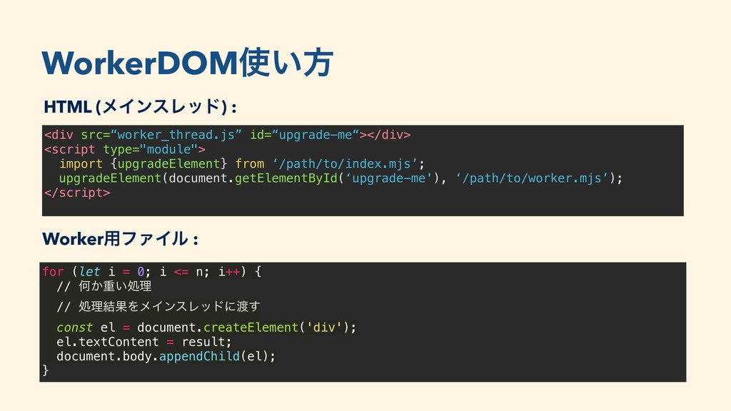 "<div src=""worker_thread.js"" id=""upgrade-me""></d..."