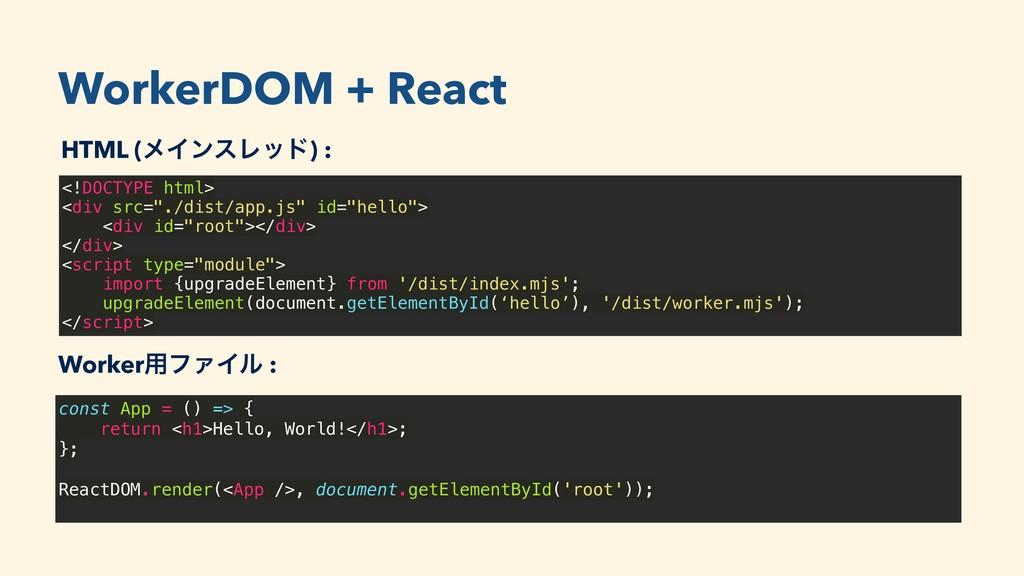 """<!DOCTYPE html> <div src=""""./dist/app.js"""" id=""""he..."""