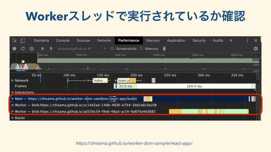 https://shisama.github.io/worker-dom-sample/rea...