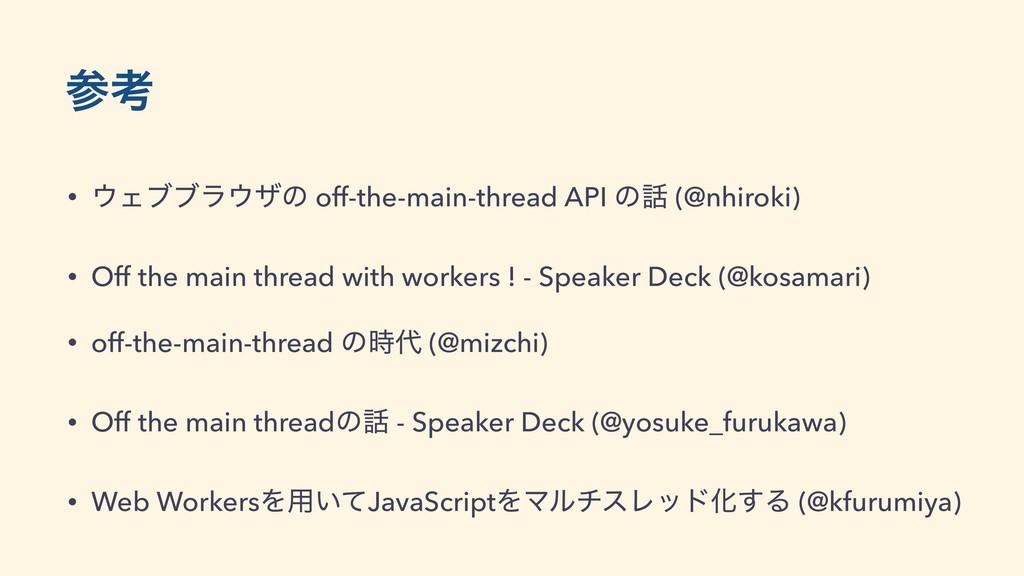 ߟ • Σϒϒϥβͷ off-the-main-thread API ͷ (@nhir...
