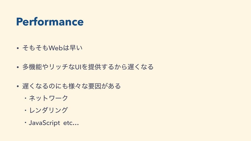 Performance • ͦͦWebૣ͍ • ଟػϦονͳUIΛఏڙ͢Δ͔Β͘ͳ...
