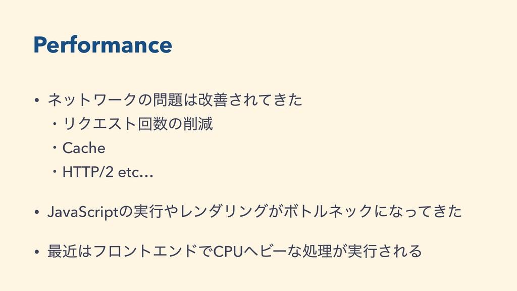 Performance • ωοτϫʔΫͷվળ͞Ε͖ͯͨ ɾϦΫΤετճͷݮ ɾ...