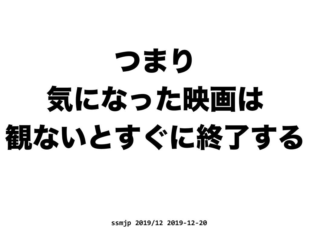 ssmjp 2019/12 2019-12-20 ͭ·Γ ؾʹͳͬͨөը ؍ͳ͍ͱ͙͢ʹ...