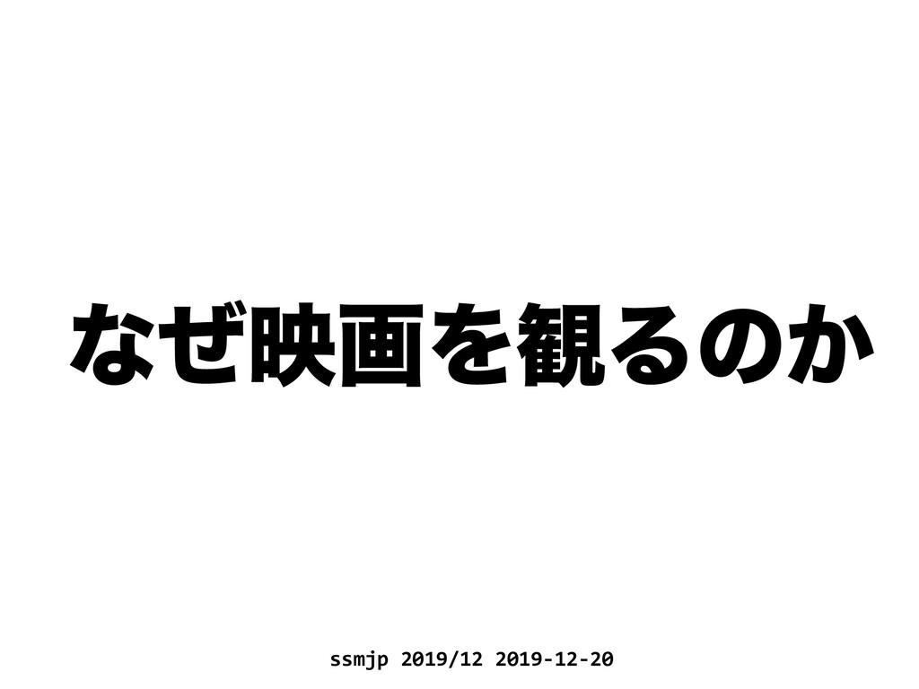 ssmjp 2019/12 2019-12-20 ͳͥөըΛ؍Δͷ͔