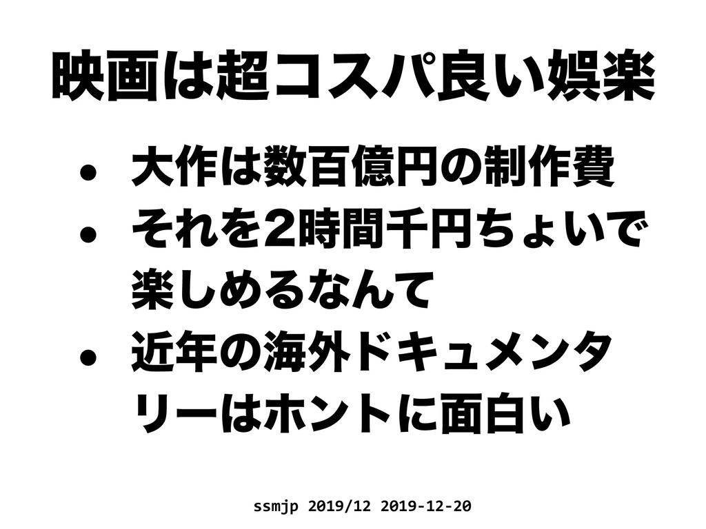 ssmjp 2019/12 2019-12-20 өըίεύྑ͍ޘָ w େ࡞ඦԯԁͷ...