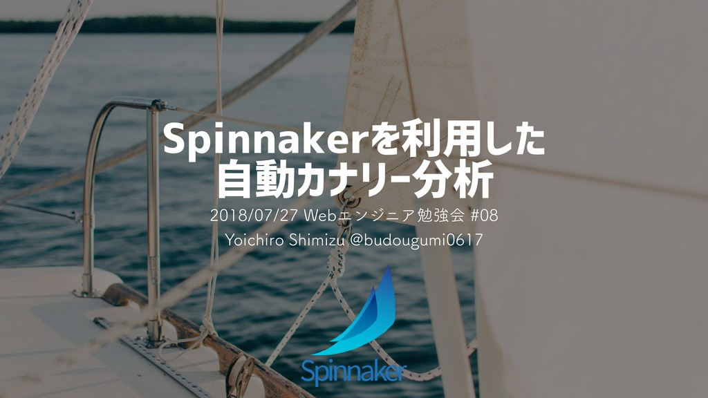 Spinnakerを利用した 自動カナリー分析 8FCΤϯδχΞษڧձ...