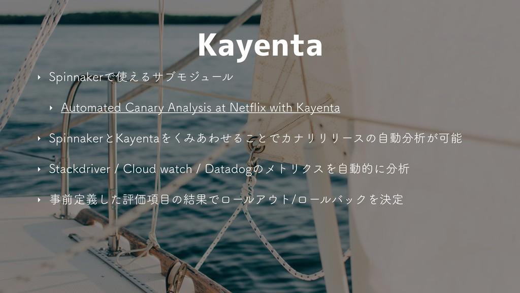 """Kayenta ‣ 4QJOOBLFSͰ͑ΔαϒϞδϡʔϧ ‣ """"VUPNBUFE$BO..."""