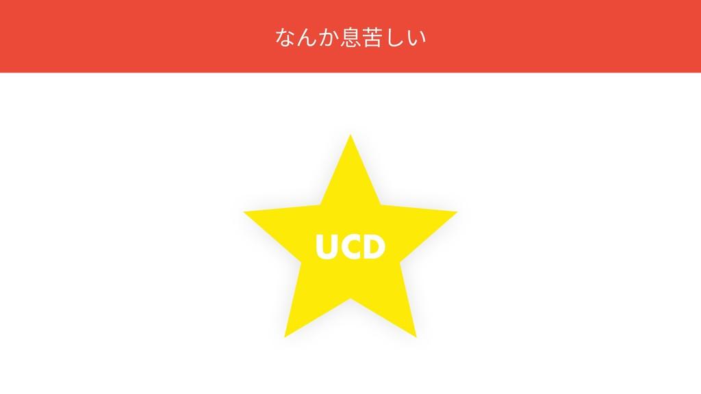 なんか息苦しい UCD