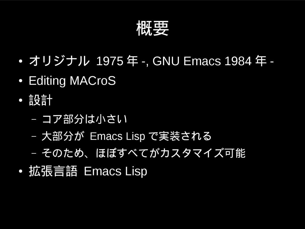概要 ● オリジナル 1975 年 -, GNU Emacs 1984 年 - ● Editi...