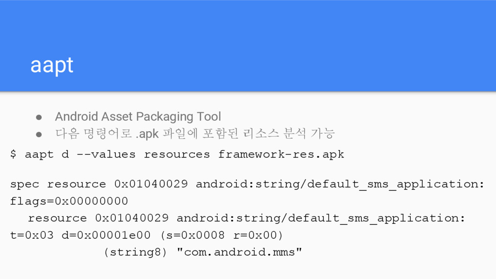 aapt ● Android Asset Packaging Tool ● 다음 명령어로 ....