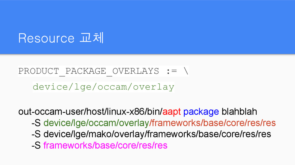 Resource 교체 PRODUCT_PACKAGE_OVERLAYS := \ devic...