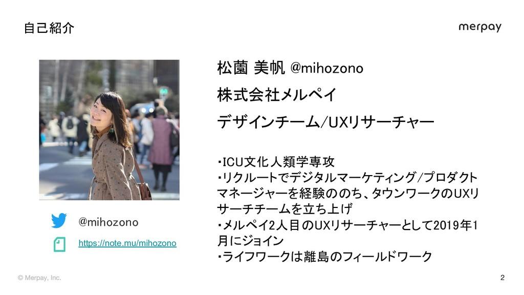 自己紹介 松薗 美帆 @mihozono 株式会社メルペイ デザインチーム/ リサーチャ...