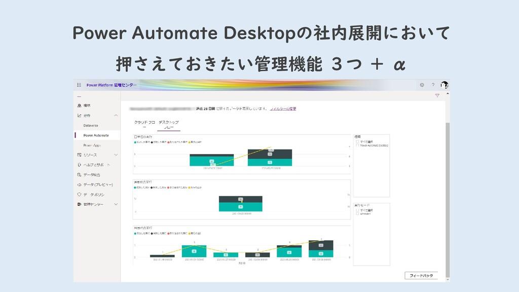Power Automate Desktopの社内展開において 押さえておきたい管理機能 3つ...