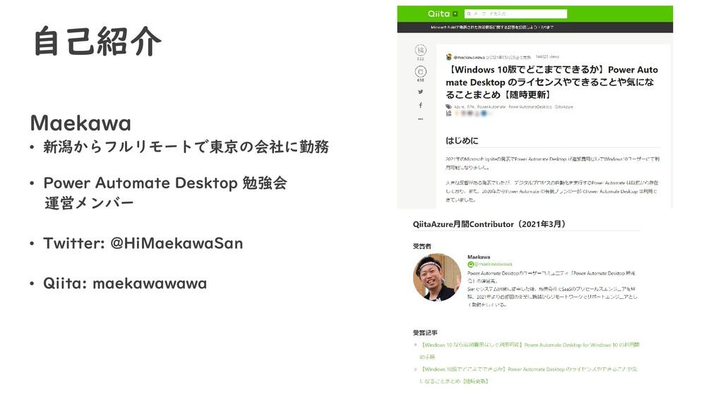 自己紹介 2 Maekawa • 新潟からフルリモートで東京の会社に勤務 • Power Au...