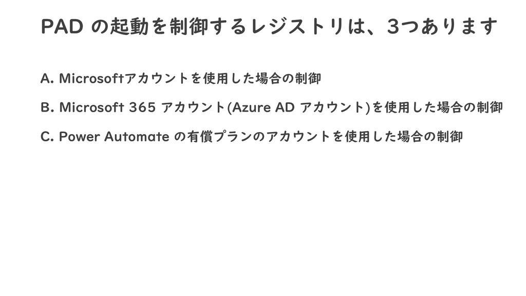 PAD の起動を制御するレジストリは、3つあります A. Microsoftアカウントを使用し...