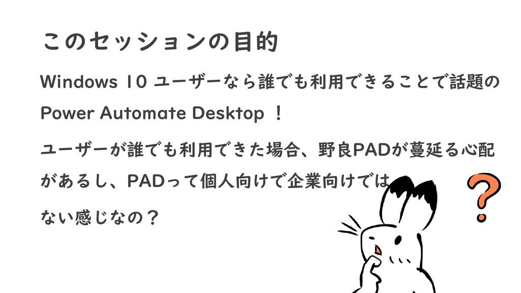 このセッションの目的 Windows 10 ユーザーなら誰でも利用できることで話題の Powe...