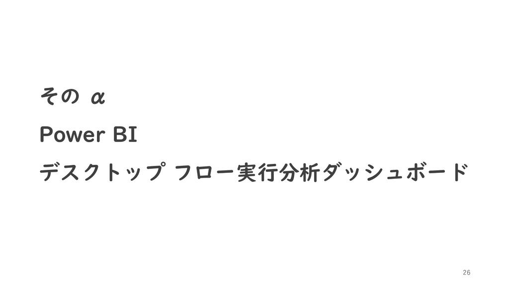 その α Power BI デスクトップ フロー実行分析ダッシュボード 26