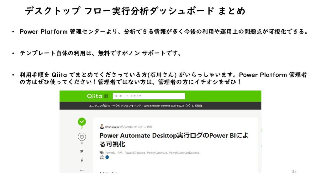 32 デスクトップ フロー実行分析ダッシュボード まとめ • Power Platform 管...