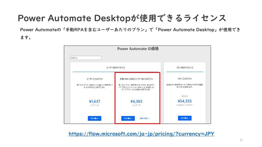 Power Automateの「手動RPAを含むユーザーあたりのプラン」で「Power Aut...