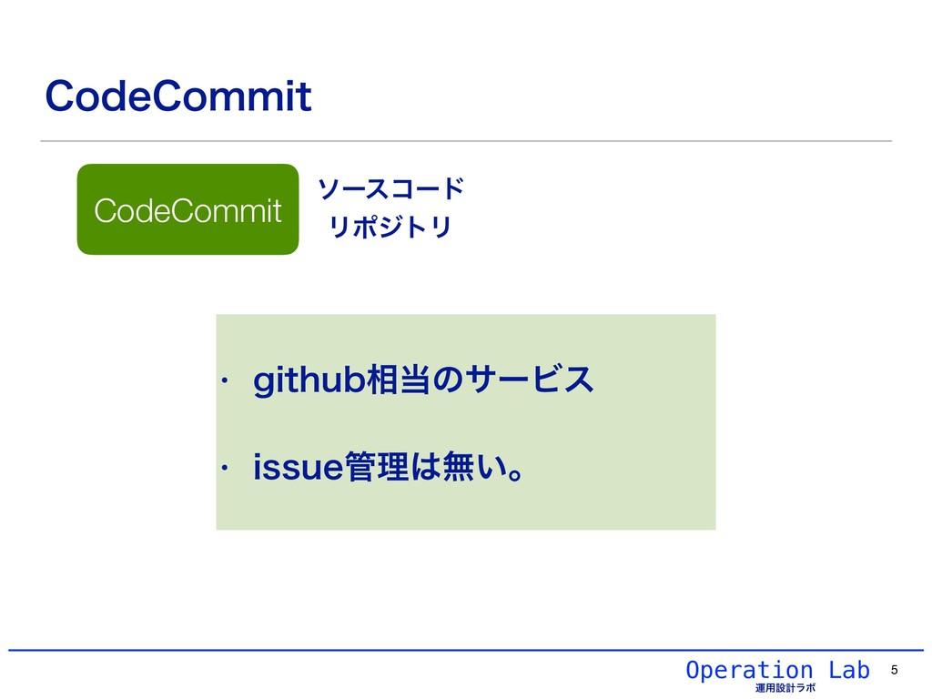 Operation Lab ӡ༻ઃܭϥϘ $PEF$PNNJU 5 CodeCommit ιʔ...
