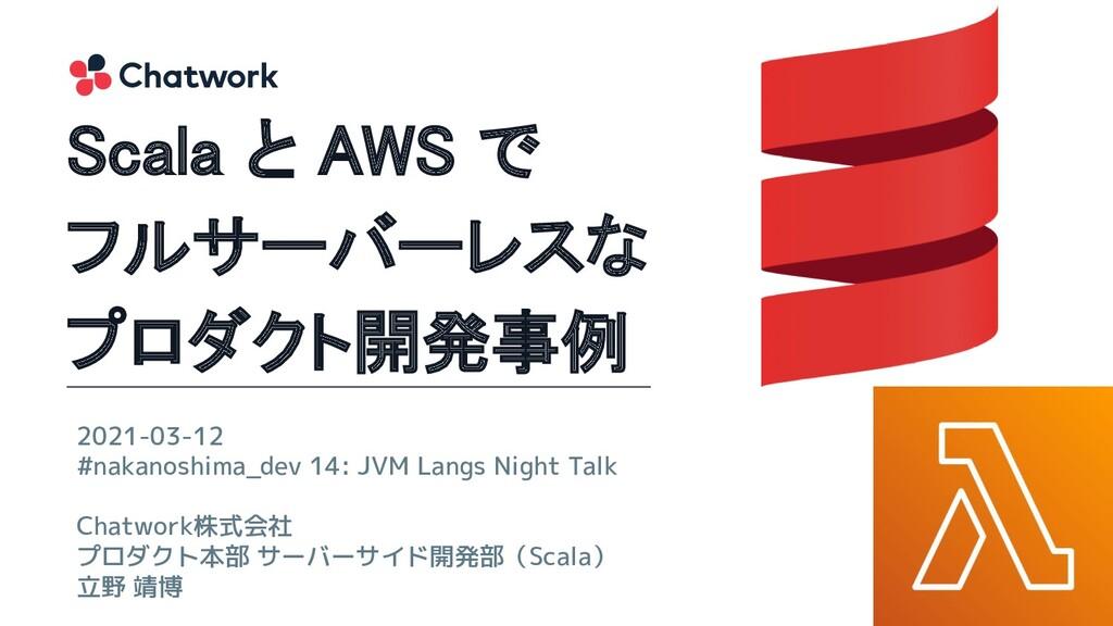 2021-03-12 #nakanoshima_dev 14: JVM Langs Night...