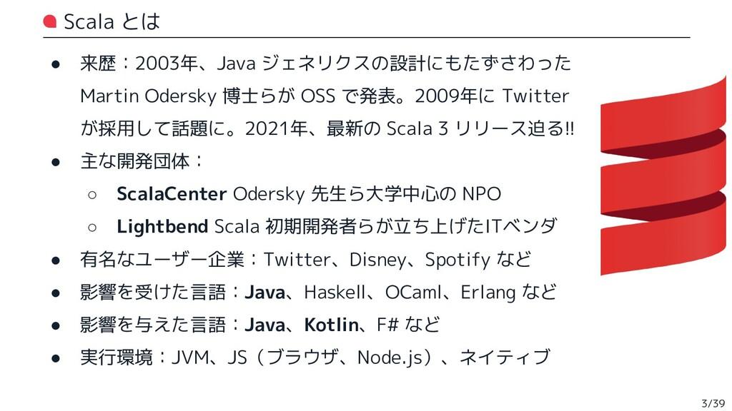 Scala とは ● 来歴:2003年、Java ジェネリクスの設計にもたずさわった Mart...