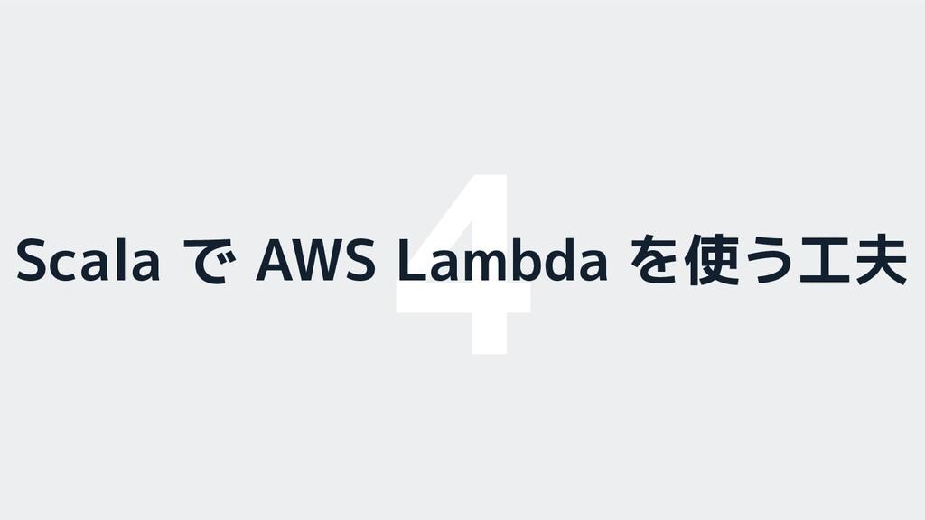4 Scala で AWS Lambda を使う工夫