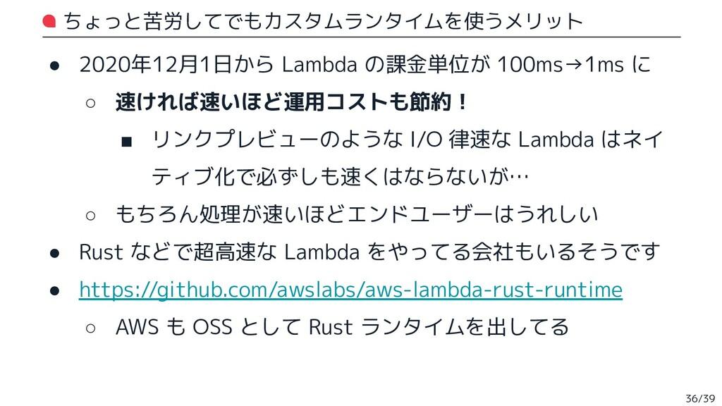 ちょっと苦労してでもカスタムランタイムを使うメリット ● 2020年12月1日から Lambd...