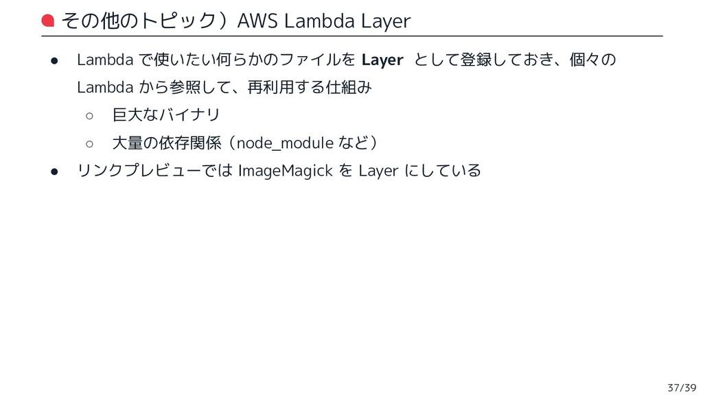 その他のトピック)AWS Lambda Layer ● Lambda で使いたい何らかのファイ...