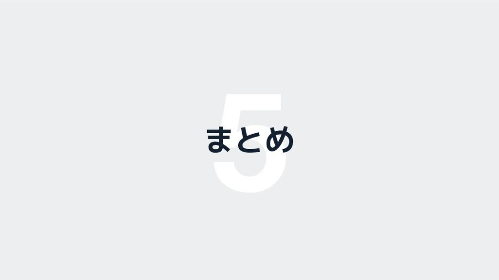 5 まとめ