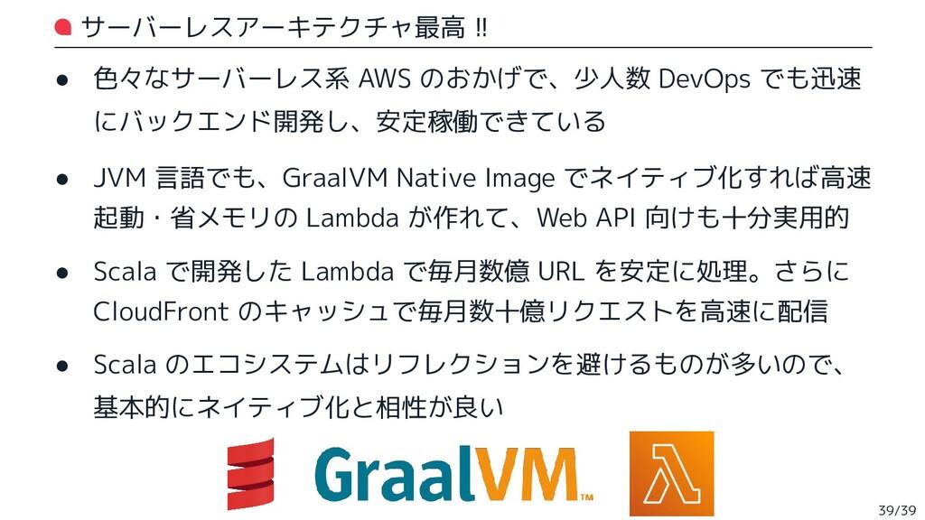 サーバーレスアーキテクチャ最高 !! ● 色々なサーバーレス系 AWS のおかげで、少人数 D...