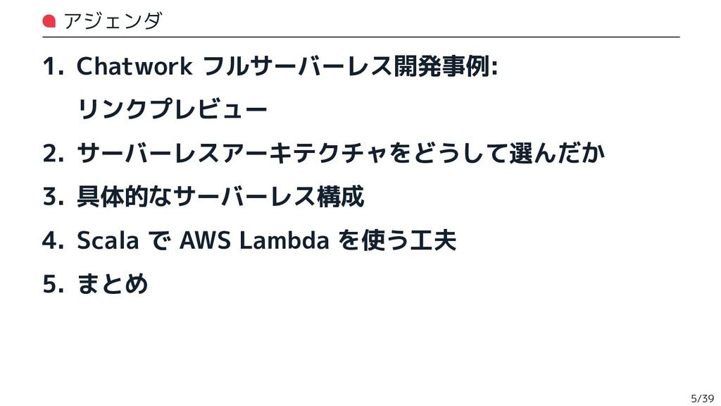 アジェンダ 1. Chatwork フルサーバーレス開発事例:        リンクプレビュー...