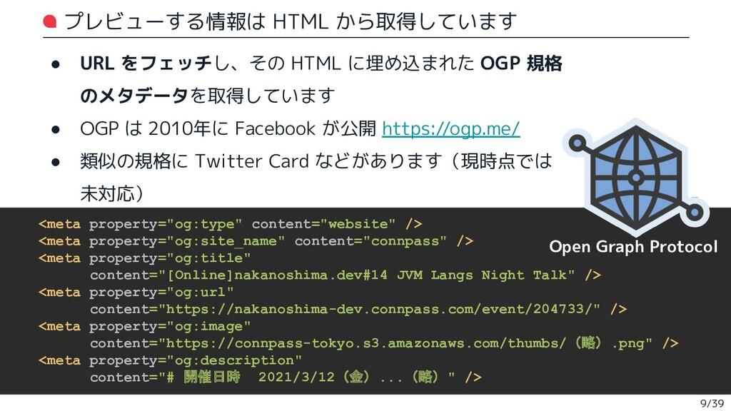 プレビューする情報は HTML から取得しています ● URL をフェッチし、その HTML ...