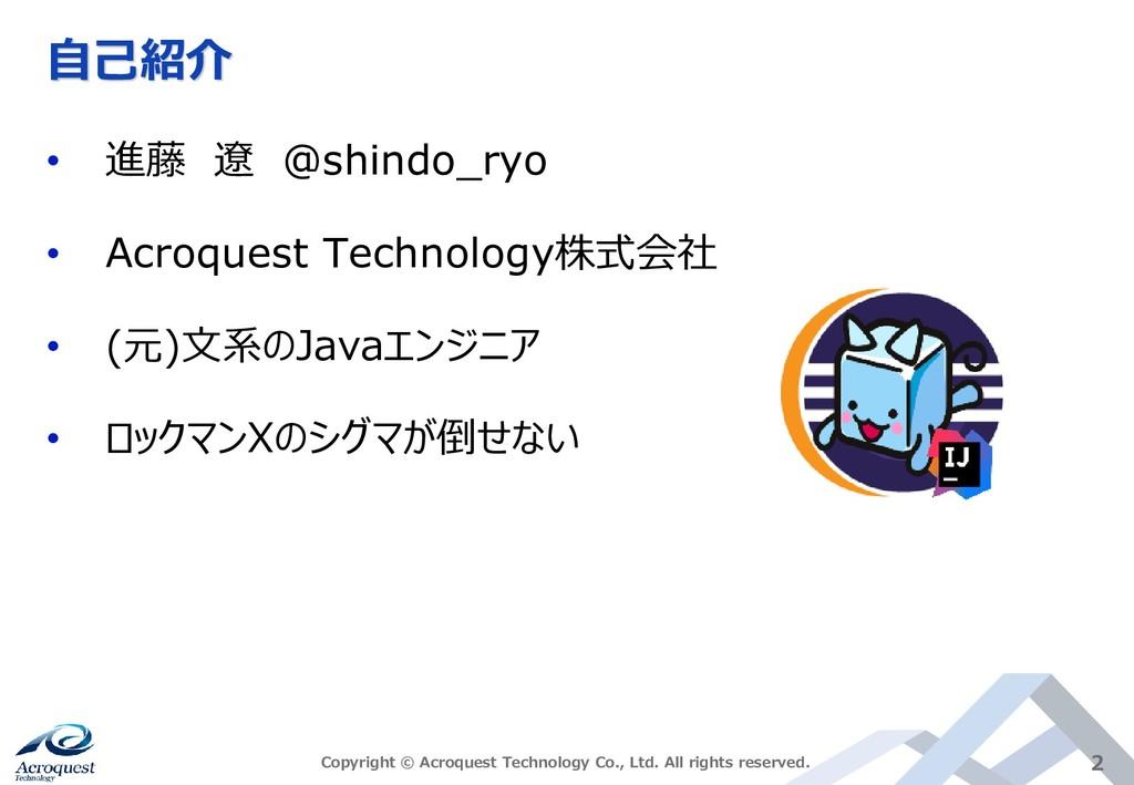 自己紹介 • 進藤 遼 @shindo_ryo • Acroquest Technology株...