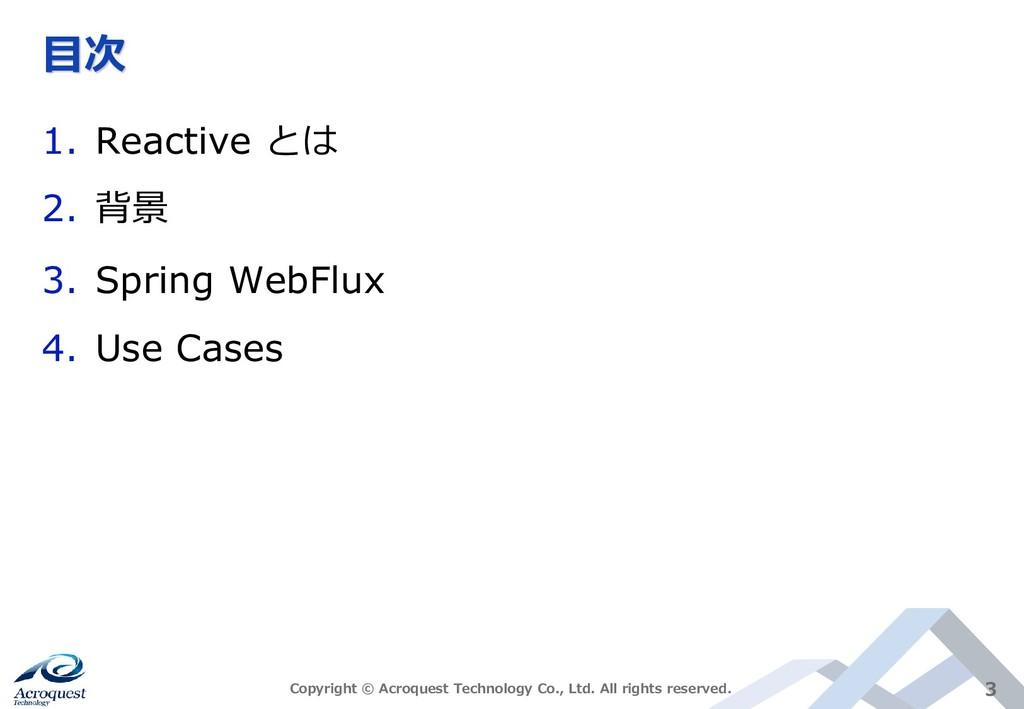 目次 1. Reactive とは 2. 背景 3. Spring WebFlux 4. Us...