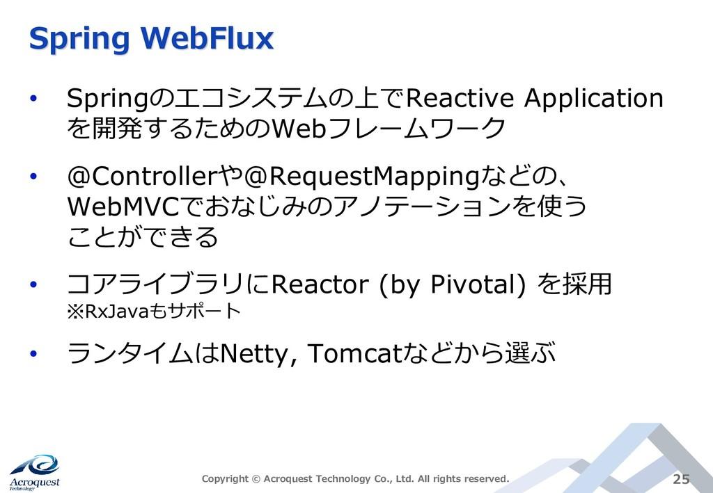 Spring WebFlux • Springのエコシステムの上でReactive Appli...