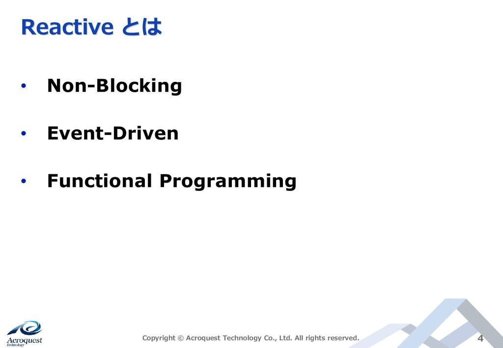 Reactive とは • Non-Blocking • Event-Driven • Fun...