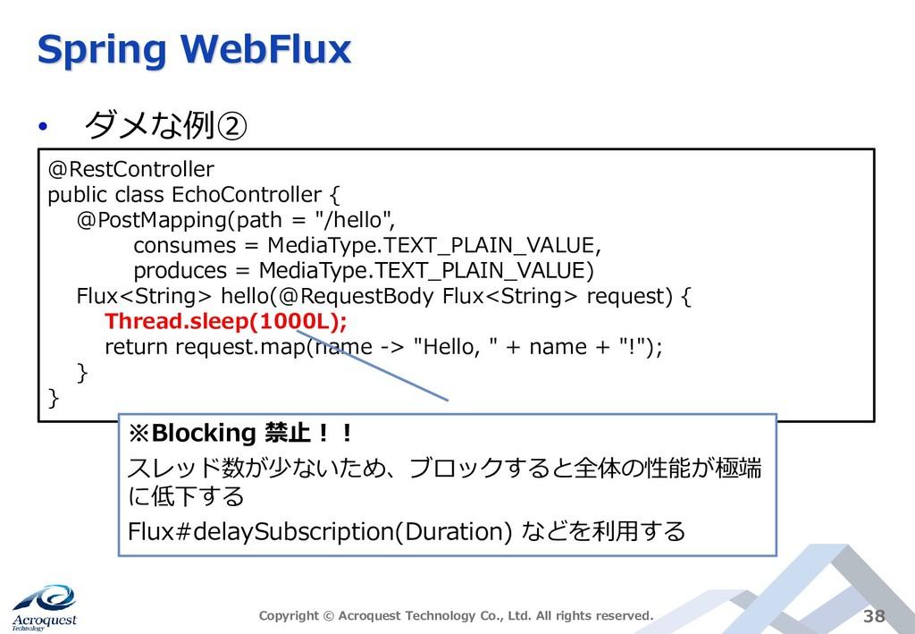 Spring WebFlux • ダメな例② Copyright © Acroquest Te...