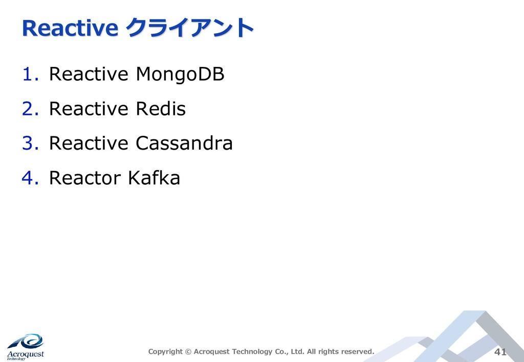 Reactive クライアント 1. Reactive MongoDB 2. Reactive...