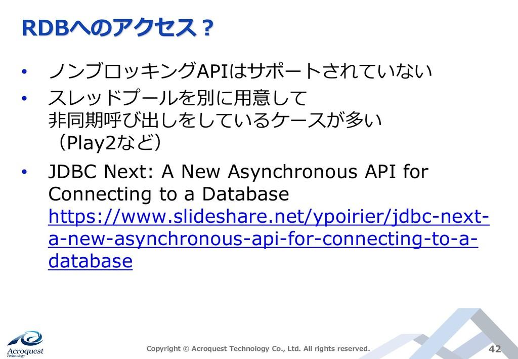 RDBへのアクセス? • ノンブロッキングAPIはサポートされていない • スレッドプールを別...